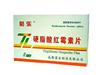 硬脂酸红霉素片(菊乐)