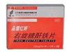 右旋糖酐铁片(永和)