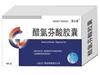 醋氯芬酸胶囊(喜力特)