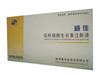 促肝细胞生长素注射液(威佳)