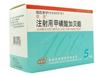 注射用甲磺酸加贝酯(钦克)