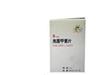 亮菌甲素片(松柏)