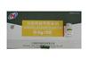 注射用羧苄西林钠