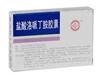 盐酸洛哌丁胺胶囊(光辉)