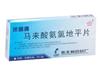 马来酸氨氯地平片(伏络清)