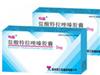 盐酸特拉唑嗪胶囊(均益)