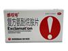 复方氨酚烷胺片(感叹号)