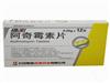 阿奇霉素片(维宏)