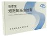 蚓激酶腸溶膠囊(普恩復)