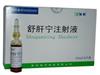 舒肝宁注射液