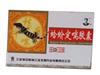 蛤蚧定喘胶囊(三金)