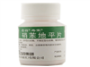 硝苯地平片(石药)