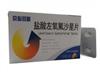 盐酸左氧氟沙星片(京必妥新)