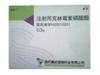 注射用克林霉素磷酸酯(札威)