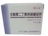 注射用二丁酰环磷腺苷钙