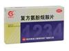 复方氨酚烷胺片(鸿雁药品)