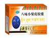 八味小檗皮胶囊(久美)
