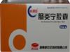 肠炎宁胶囊(长谓安)