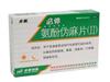 氨酚伪麻片(Ⅱ)(必停)