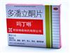 吗丁啉片剂10mg OTC(吗丁啉)