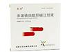多烯磷脂酰膽堿注射液