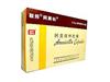 阿莫西林胶囊(联邦阿莫仙)