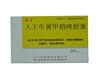 人工牛黄甲硝唑胶囊(盛生)