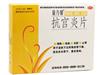 抗宫炎片(海尔思药业)
