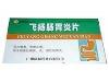飞扬肠胃炎片(康和药业)