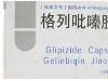 格列吡嗪胶囊(永宁牌)