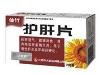 护肝片(仙竹)
