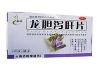 龙胆泻肝片(腾药)