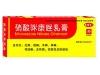 硝酸咪康唑乳膏(达舒宝)