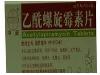 乙酰螺旋霉素片(中新)
