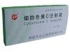 细胞色素C注射液