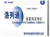 洛索洛芬钠片(洛列通)