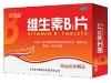 维生素B1片(君福安)