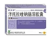 泮托拉唑钠肠溶胶囊(富诗坦)