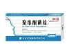 聚維酮碘栓(劉太)