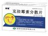 克拉霉素分散片(亦明)
