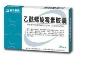 乙酰螺旋霉素胶囊(金日制药)