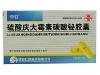 硫酸庆大霉素碳酸铋胶囊(庆大霉素碳酸铋胶囊(康青)