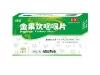 金果饮咽喉片(绿因)
