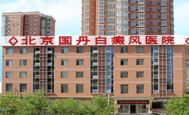 北京国丹白癜风医院怎么样